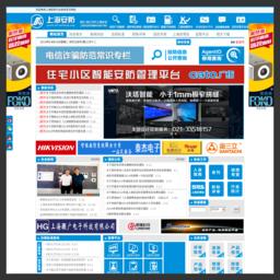 上海安防网