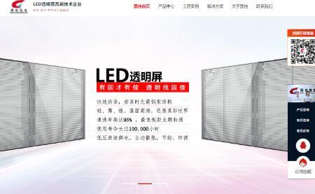 led显示屏厂家