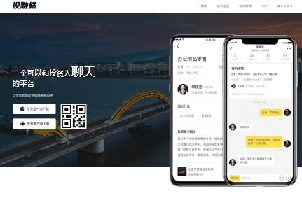 投融桥app