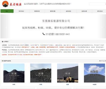 广东进口印尼煤炭批发价格