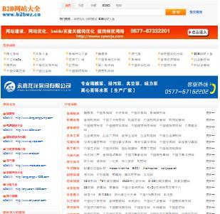 b2b网站导航网首页截图