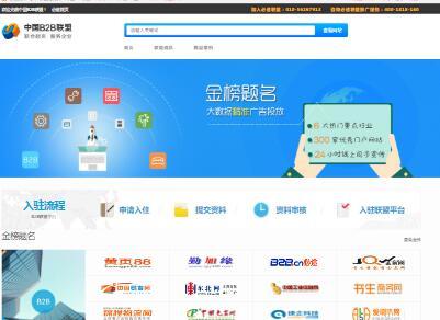 中国B2B联盟
