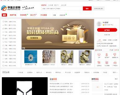 华夏企业网