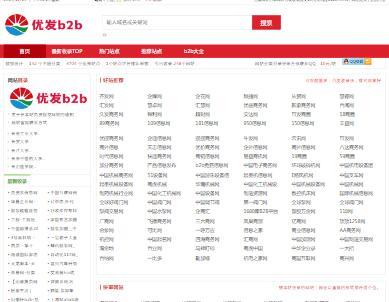 b2b网站导航
