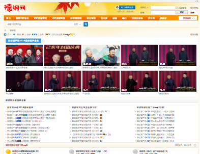 郭德纲单口相声台词_德纲网_www.kandegang.cn-相声-精品项目网