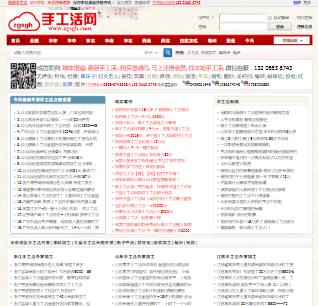 中国手工活网