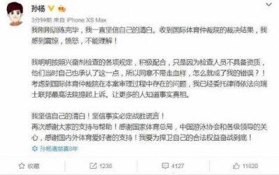 孙杨回应被禁赛 孙杨发文回应被禁赛8年 我坚信自己的清白