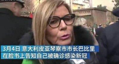 皮亚琴察市长确诊 意大利皮亚琴察市长确诊新冠肺炎