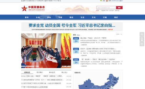 中国双拥杂志