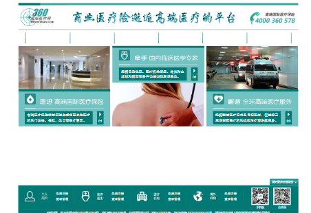 360国际医疗网
