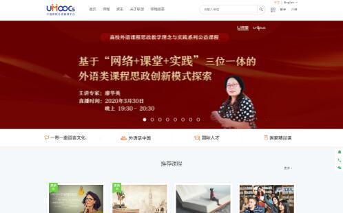 中国高校外语慕课平台