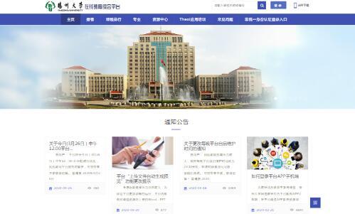 扬州大学网络教学平台