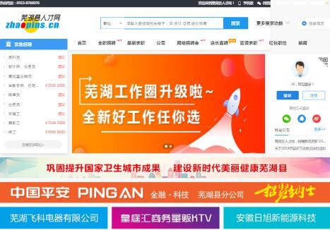 芜湖县招聘网