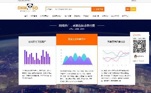 大熊猫点搜网络推广平台