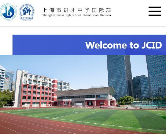 上海市进才中学国际部首页截图