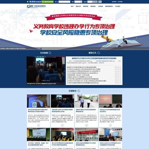 江苏教师教育网首页截图