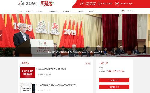 中国扶贫基金会