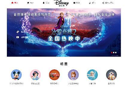迪士尼中国