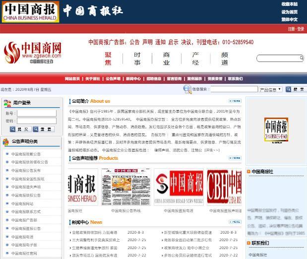 中国商报首页截图