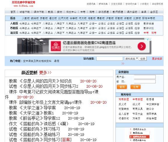 无忧无虑中学语文网